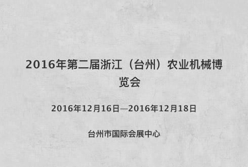 2016年第二届浙江(台州)农业机械博览会