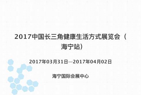 2017中国长三角健康生活方式展览会(海宁站)