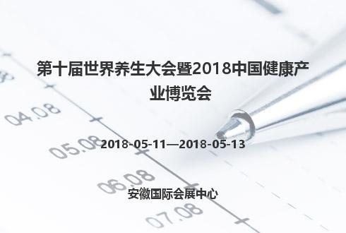 第十届世界养生大会暨2018中国健康产业博览会