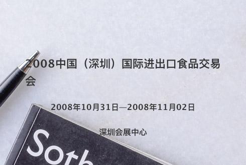 2008中国(深圳)国际进出口食品交易会