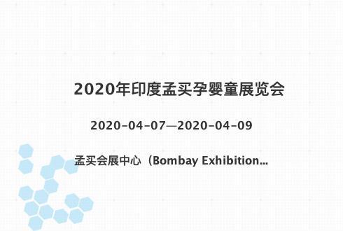 2020年印度孟买孕婴童展览会