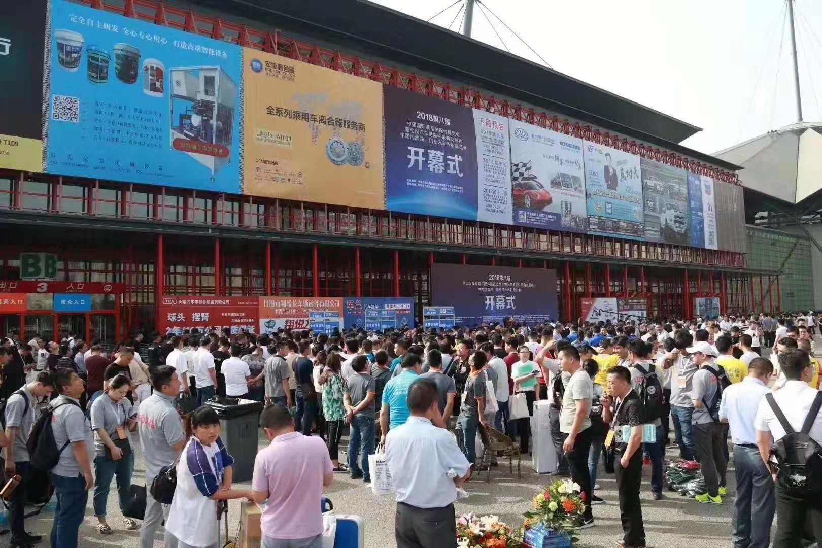 第十届中国润滑油、脂及汽车养护展览会