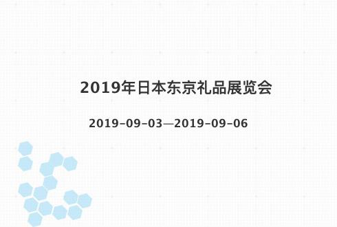 2019年日本东京礼品展览会