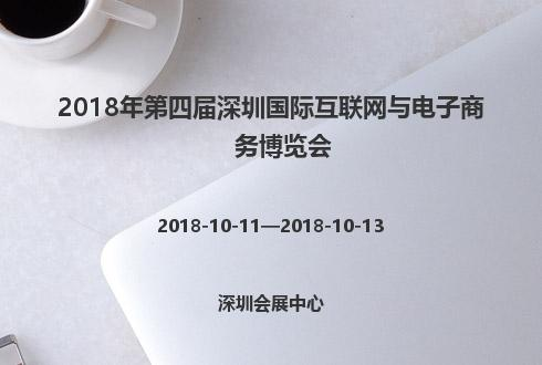 2018年第四届深圳国际互联网与电子商务博览会