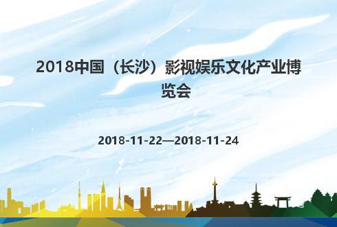 2018中国(长沙)影视娱乐文化产业博览会