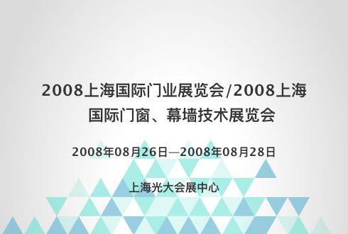 2008上海国际门业展览会/2008上海国际门窗、幕墙技术展览会