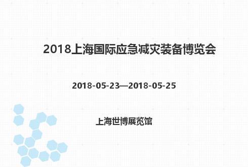 2018上海国际应急减灾装备博览会