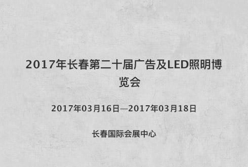 2017年长春第二十届广告及LED照明博览会