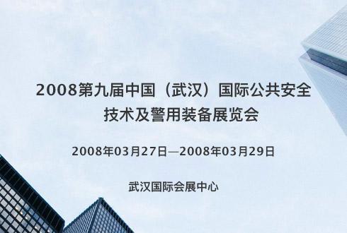 2008第九届中国(武汉)国际公共安全技术及警用装备展览会