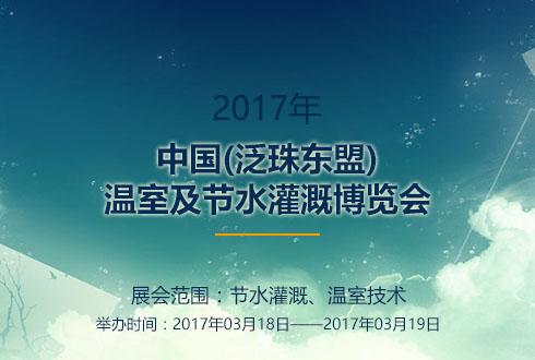 2017年云南中国(泛珠东盟)温室及节水灌溉博览会