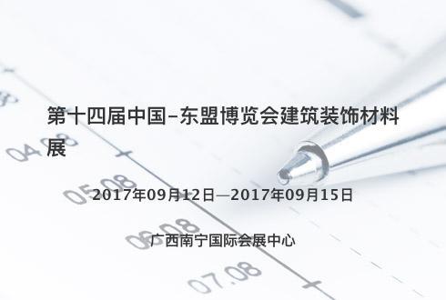 第十四届中国-东盟博览会建筑装饰材料展