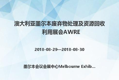澳大利亚墨尔本废弃物处理及资源回收利用展会AWRE