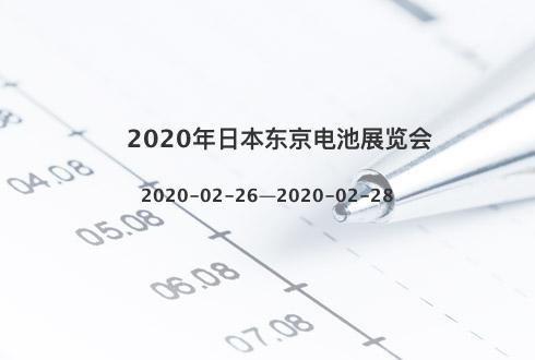 2020年日本东京电池展览会