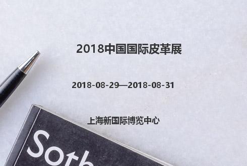 2018中国国际皮革展