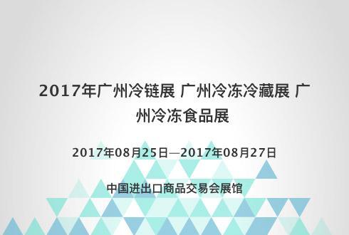 2017年广州冷链展 广州冷冻冷藏展 广州冷冻食品展
