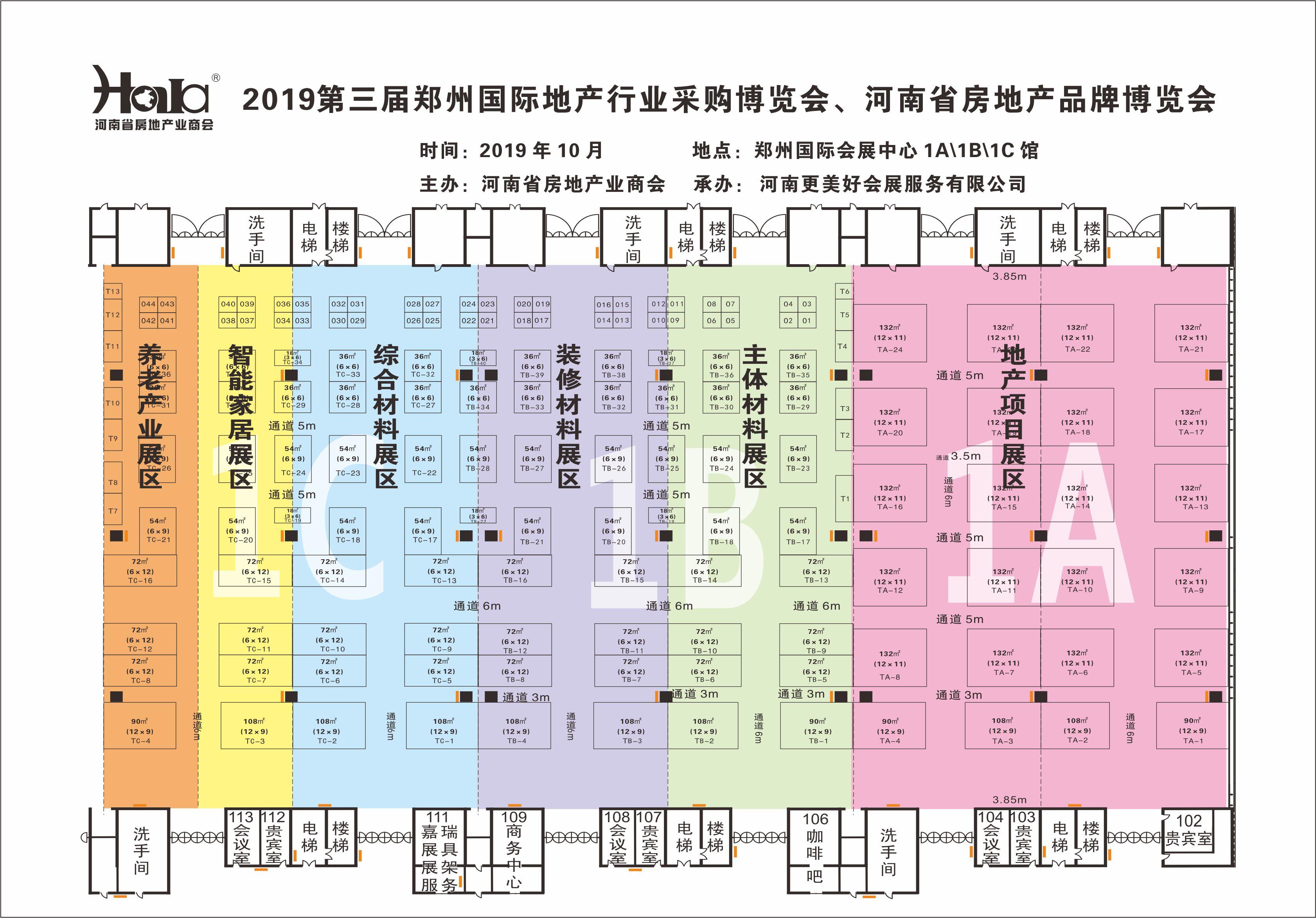 2019第三届中国(郑州)国际房地产业博览会