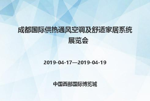 2019年成都國際供熱通風空調及舒適家居系統展覽會
