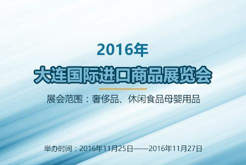 2016年辽宁大连国际进口商品展览会