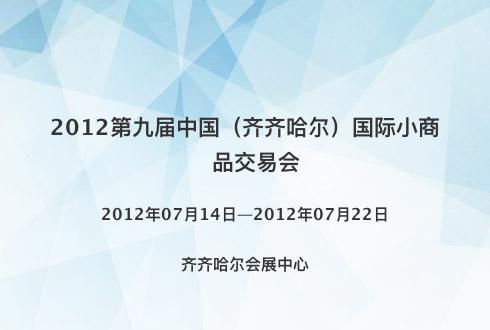 2012第九届中国(齐齐哈尔)国际小商品交易会