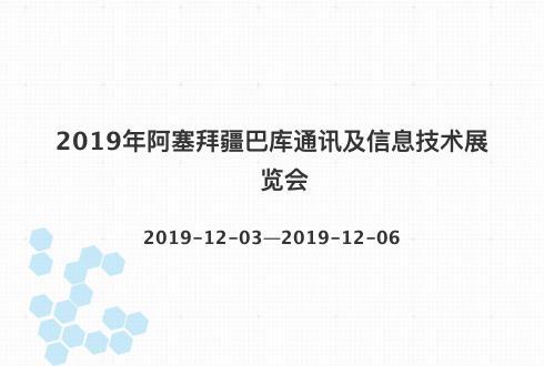 2019年阿塞拜疆巴库通讯及信息技术展览会