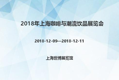 2018年上海咖啡与潮流饮品展览会