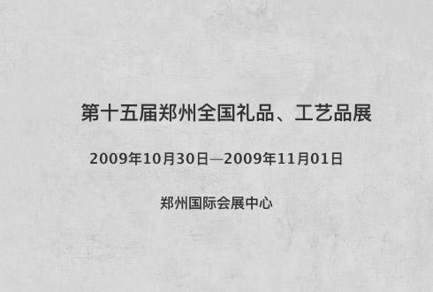 第十五届郑州全国礼品、工艺品展