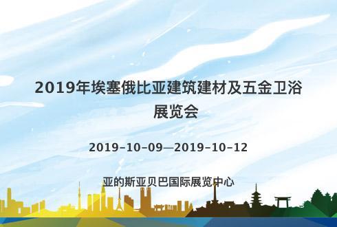 2019年埃塞俄比亚建筑建材及五金卫浴展览会