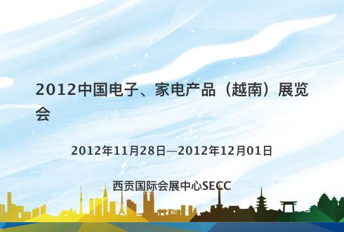 2012中国电子、家电产品(越南)展览会