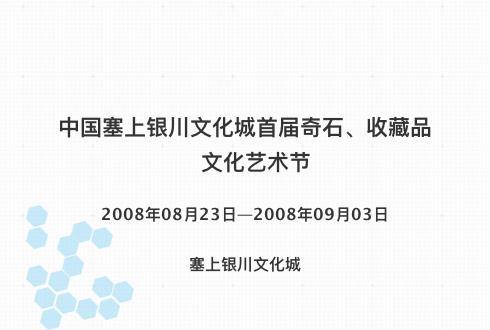 中国塞上银川文化城首届奇石、收藏品文化艺术节