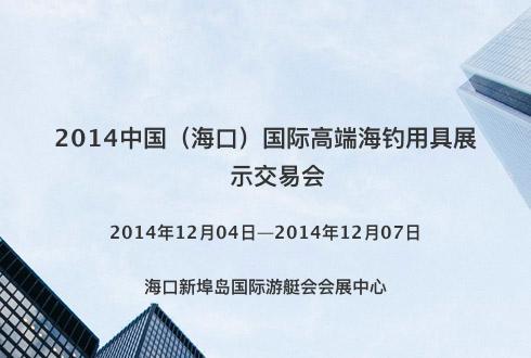 2014中国(海口)国际高端海钓用具展示交易会
