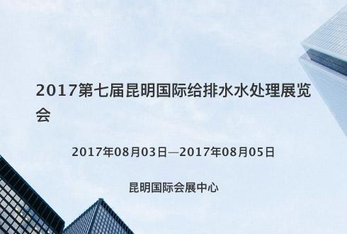 2017第七届昆明国际给排水水处理展览会