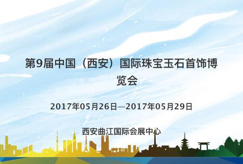 第9届中国(西安)国际珠宝玉石首饰博览会