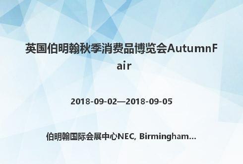 英国伯明翰秋季消费品博览会AutumnFair