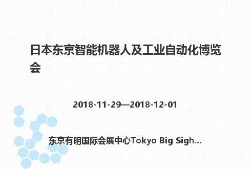 日本东京智能机器人及工业自动化博览会
