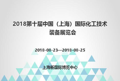 2018第十届中国(上海)国际化工技术装备展览会