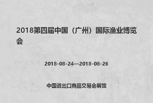 2018第四届中国(广州)国际渔业博览会