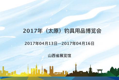 2017年(太原)钓具用品博览会