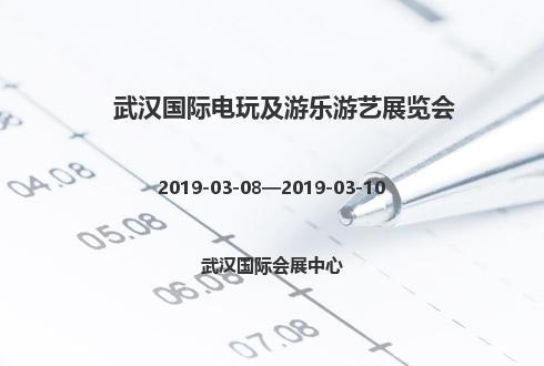 2019年武汉国际电玩及游乐游艺展览会
