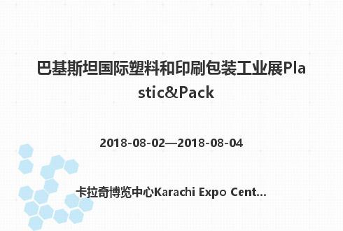 巴基斯坦国际塑料和印刷包装工业展Plastic&Pack