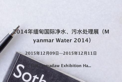 2014年缅甸国际净水、污水处理展(Myanmar Water 2014)