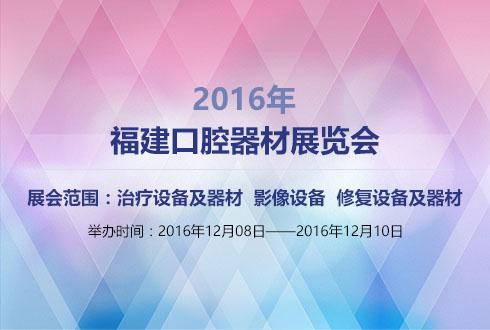 2016年福建口腔器材展览会