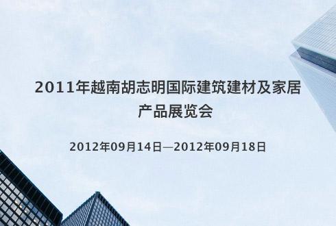 2011年越南胡志明国际建筑建材及家居产品展览会