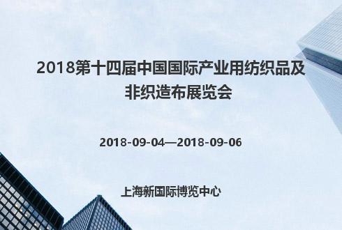 2018第十四届中国国际产业用纺织品及非织造布展览会