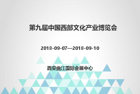第九届中国西部文化产业博览会