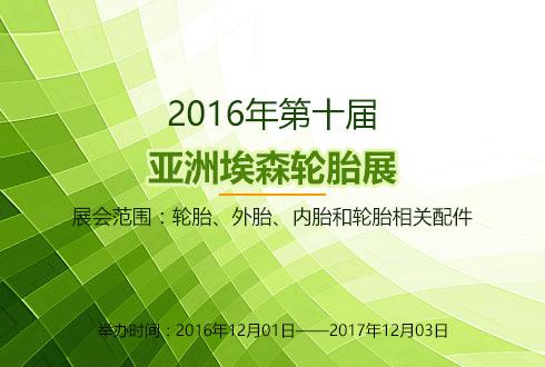 2016年第十届亚洲埃森轮胎展