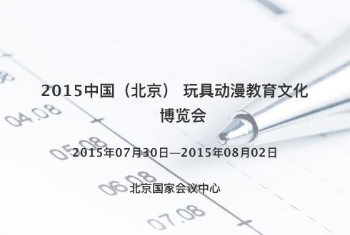 2015中國(北京) 玩具動漫教育文化博覽會
