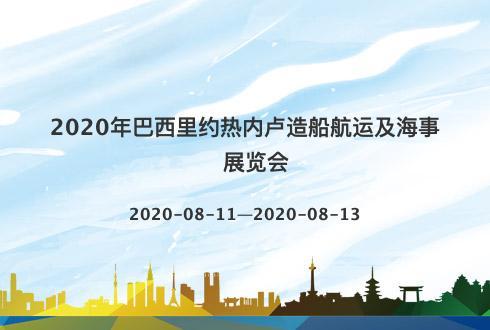 2020年巴西里约热内卢造船航运及海事展览会