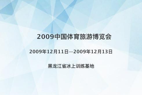 2009中国体育旅游博览会