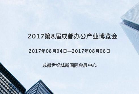 2017第8届成都办公产业博览会