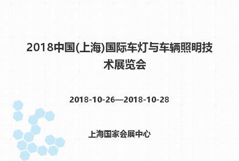2018中国(上海)国际车灯与车辆照明技术展览会